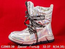 Джонг - Гольф Сноубутсы C2965-39 32-37