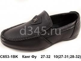 КАНГ-ФУ Туфли C653-1BK 27-32
