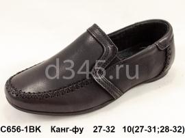 Канг-фу Туфли C656-1BK 27-32