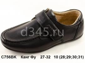 Канг-фу Туфли C756BK 27-32