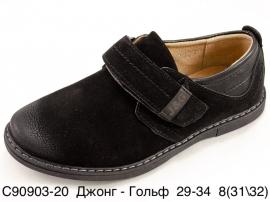 Джонг - Гольф Туфли C90903-20 29-34