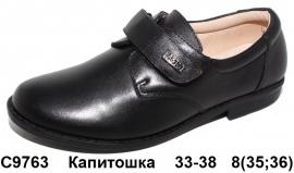 Капитошка Туфли C9763 33-38