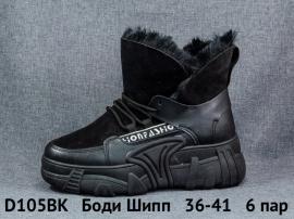 Боди Шипп Кроссовки зимние D105BK 36-41