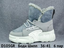 Боди Шипп Кроссовки зимние D105GR 36-41