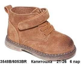 Капитошка. Демисезонные ботинки