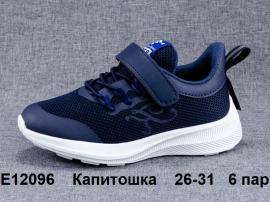 Капитошка Кроссовки летние E12096 26-31