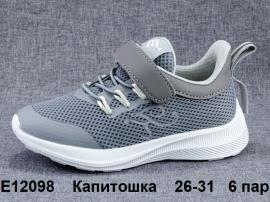 Капитошка Кроссовки летние E12098 26-31