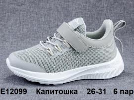 Капитошка Кроссовки летние E12099 26-31