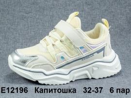 Капитошка Кроссовки летние E12196 32-37
