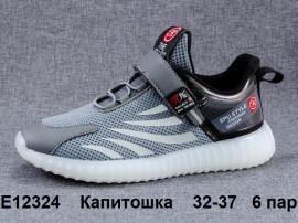 Капитошка Кроссовки летние E12324 32-37
