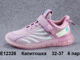 Капитошка Кроссовки летние E12326 32-37