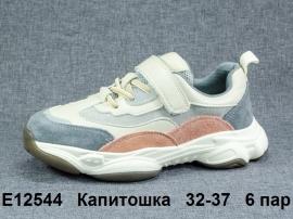 Капитошка Кроссовки закрытые E12544 32-37