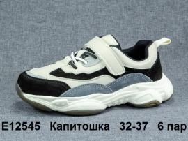 Капитошка Кроссовки закрытые E12545 32-37