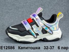 Капитошка Кроссовки закрытые E12586 32-37