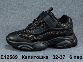 Капитошка Кроссовки закрытые E12589 32-37