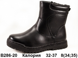 Калория Ботинки зимние B286-20 32-37