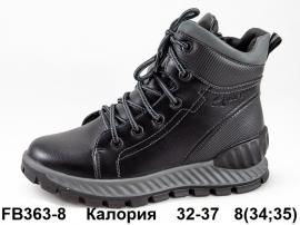 Калория Ботинки зимние FB363-8 32-37