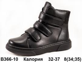 Калория Ботинки зимние FB366-10 32-37