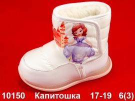 Капитошка Дутики 10150 17-19
