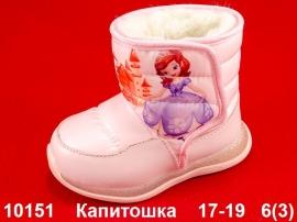 Капитошка Дутики 10151 17-19