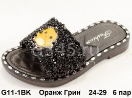 Оранж Грин Сабо G11-1BK 24-29
