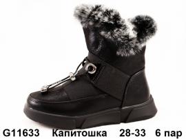 Капитошка Ботинки зимние G11633 28-33