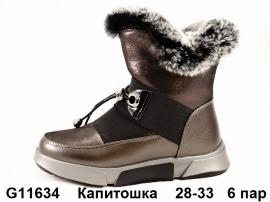Капитошка Ботинки зимние G11634 28-33
