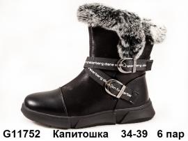 Капитошка Ботинки зимние G11752 34-39