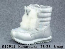 Капитошка Дутики G12911 23-28