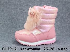 Капитошка Дутики G12912 23-28