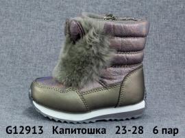 Капитошка Дутики G12913 23-28