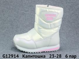Капитошка Дутики G12914 23-28