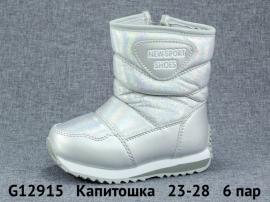 Капитошка Дутики G12915 23-28