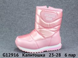 Капитошка Дутики G12916 23-28