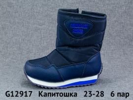 Капитошка Дутики G12917 23-28