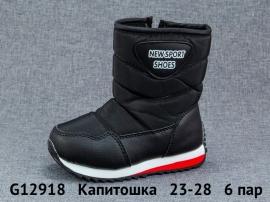 Капитошка Дутики G12918 23-28