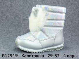 Капитошка Дутики G12919 29-32