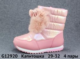 Капитошка Дутики G12920 29-32