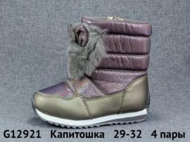 Капитошка Дутики G12921 29-32