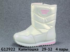 Капитошка Дутики G12922 29-32
