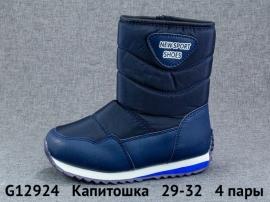 Капитошка Дутики G12924 29-32