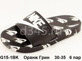 Оранж Грин Шлепки G15-1BK 30-35