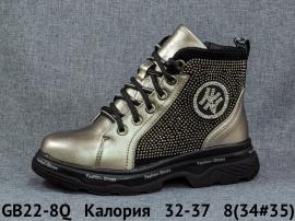 Калория Ботинки демисезонные GB22-8Q 32-37