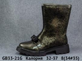 Калория Сапоги демисезонные GB33-21G 32-37