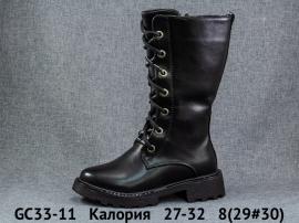 Калория Сапоги демисезонные GC33-11 27-32