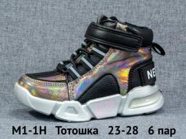 Тотошка Ботинки демисезонные M1-1H 23-28