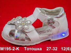 Тотошка Сандалии LED M195-2-K 27-32