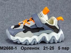 Орленок Кроссовки летние M2668-1 21-25