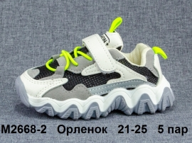 Орленок Кроссовки летние M2668-2 21-25