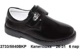 Капитошка. Туфли 5840BKP 26-31